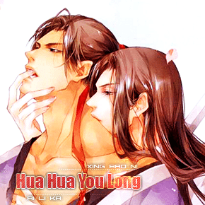 Hua Hua You Long