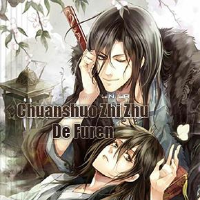 Chuanshuo Zhi Zhu de Furen